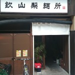欽山製麺所は香川でオススメのラーメン屋さんです!