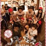 【tonari session's出演情報】秋田『ハイコーフェス4~潟分校 CLOSING SCHOOL FES』