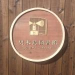 オープン後の男木島図書館に行ってきました!