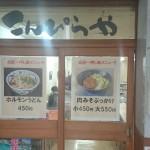『こんぴらや 兵庫町店』のかけうどん