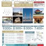 瀬戸内国際芸術祭に関西、中国方面から新幹線で来るならぜひゲットを!