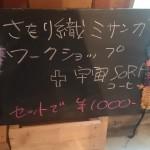 さをり織り初体験!@四国食べる商店