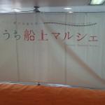 高松宇野間のフェリー内で行われる『せとうち船上マルシェ』のお手伝いをしてきました