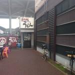 [讃岐うどん]連絡船うどんは高松駅徒歩0分です