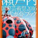 瀬戸内国際芸術祭2016公式ガイドブック発売!!