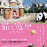 トナリセッションズのミヤタケタカキが音楽を担当した映画『猫と電車 ~ねことでんしゃ~』がDVD化されました!