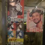 三宅洋平『選挙フェス!』@高松上映会