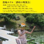 瀬戸内国際芸術祭の「讃岐の晩餐会」に出演中!