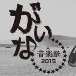 板野友美らが出演の鳥取『がいな音楽祭』突然の公演延期