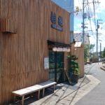 高松の大人気ラーメン店「若松」のランチ!