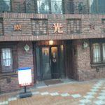 純喫茶 光|小樽にある骨董品に囲まれた店内撮影禁止の純喫茶に行ってきました!
