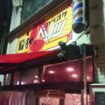 渋いお店「昭和のベンツ」知ってます?