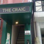 アイリッシュ・パブ・ザ・クラック、高松駅周辺でおいしいビールを飲むならここ!
