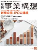 月刊事業構想10月号に出ちゃいました^^