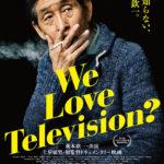 映画『We Love Television?』 主題歌 岡村靖幸「忘らんないよ」PV公開
