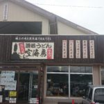 [讃岐うどん]空海房は早朝からやっている高松空港近くのお店です