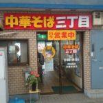 中華そば三丁目、丸亀駅近くにある豚骨ラーメン屋さん