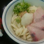 [讃岐うどん]さぬき麺業でオリーブハマチ生じょうゆうどんを食べました!