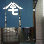 [讃岐うどん]森製麺所|取材が基本NGらしい高松市役所近くの製麺所