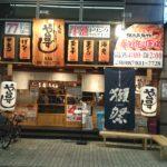 寿司居酒屋 や台ずし 片原町 ナメたらアカンですぅ