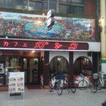 カフェテラス グレコ|田町商店街に昔からある純喫茶のパンケーキ