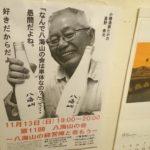 酒商たかの|小樽の角打ち「立飲みバー隠れ蔵」で大満足、ここはめちゃめちゃおすすめです!!