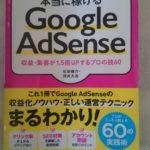 [書評]元Google AdSense担当が教える 本当に稼げるGoogle AdSense 収益・集客が1.5倍UPするプロの技60