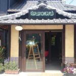 パーラーエメラルド|古民家を改修したステキカフェ。チキン南蛮うまし