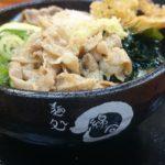 [讃岐うどん]麺処 綿谷 高松店|定番のスペシャルぶっかけ!