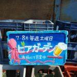 男木島ビアガーデン|このビアガーデンも今年で最後かも、と毎年聞いていますが今年も開催されています!^^