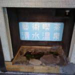 藝術喫茶 清水温泉|多度津にある元銭湯が趣をそのままにカフェ&交流拠点に変身!