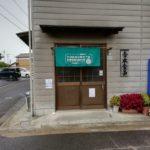[讃岐うどん]吉本食品 東かがわの地元密着の製麺所。さぬきのめざめの一本揚げがうれしい^^