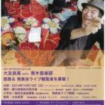 大友良英  WITH  男木音楽部に参加してきました!