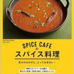 3/16(月)『旅するスパイス料理教室@高松』開催のお知らせ